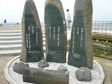 大間崎_石川啄木の歌碑