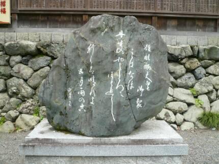 丹生川上神社下社 後醍醐天皇歌碑.jpg
