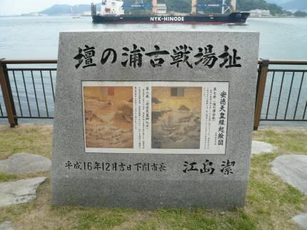壇ノ浦古戦場.jpg
