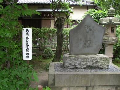 中院_島崎藤村記念碑