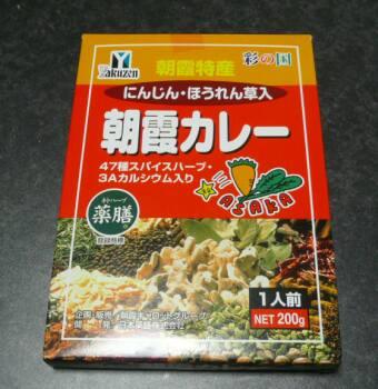 朝霞カレー