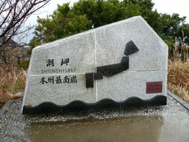 潮岬 本州最南端