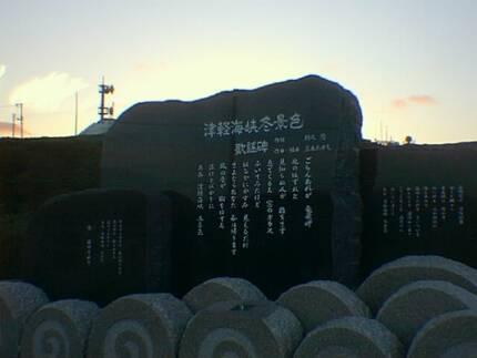 津軽海峡冬景色の碑.jpg