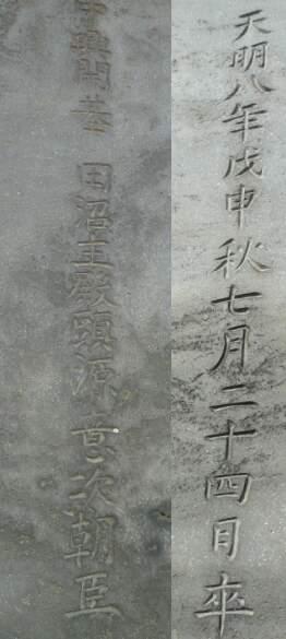 田沼意次の墓2.jpg