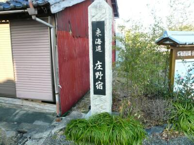 東海道庄野宿