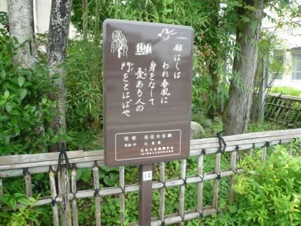 東海道石薬師宿 佐佐木信綱の詩.jpg