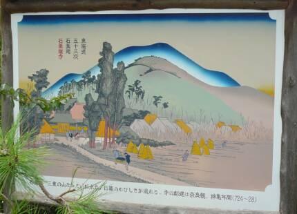 東海道石薬師宿4.jpg