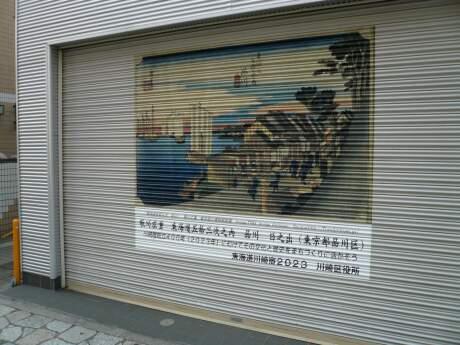 東海道川崎宿 2.jpg