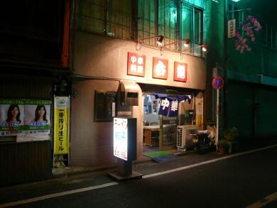 呑龍@松江町