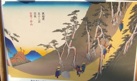 日坂宿 浮世絵.jpg