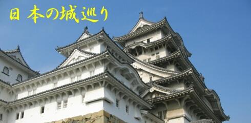 日本の城めぐり.jpg