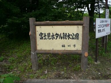富士見ホタル親水公園
