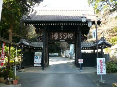 方広寺(浜松)