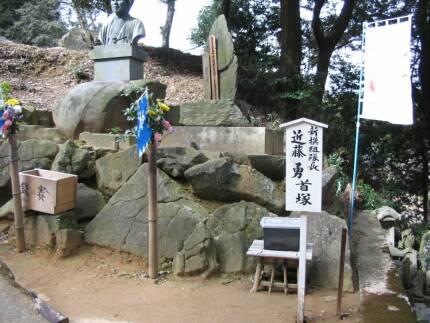 法蔵寺(岡崎)近藤勇首塚.jpg