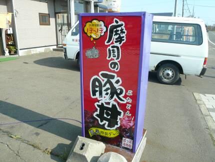 摩周の豚丼 看板.jpg