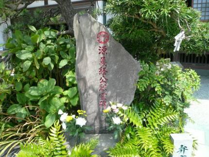 満福寺(鎌倉) 義経供養塔.jpg