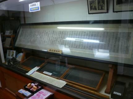 満福寺(鎌倉) 義経腰越状.jpg