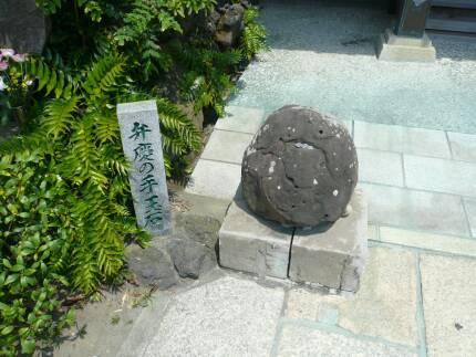 満福寺(鎌倉) 弁慶手玉石.jpg