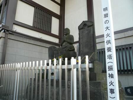 明暦の大火供養塔.jpg