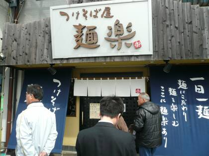 麺楽 青梅
