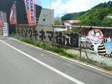 夕張キネマ街道 title