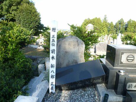 前木新八郎の墓(東善寺事件志士).jpg