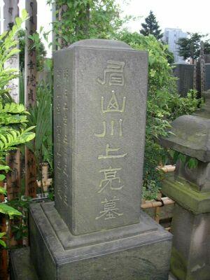 川上眉山の墓.jpg