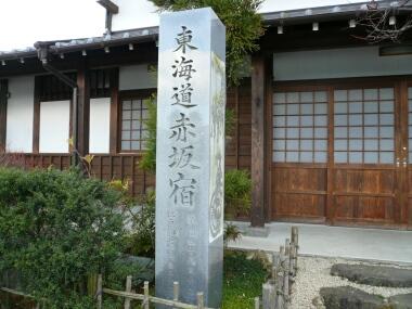 東海道赤坂宿