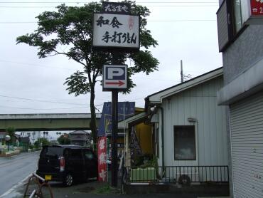 だるまや 川島町 グルメ情報
