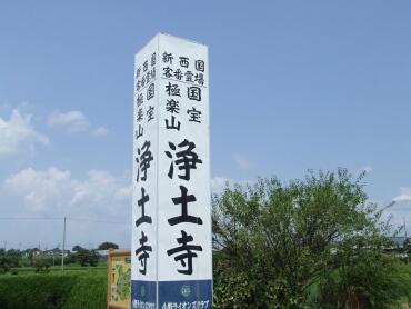 浄土寺 国宝