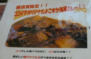 ココイチ 横須賀の限定メニュー