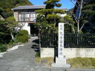 丸子宿本陣跡