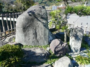 細川幽斎の碑