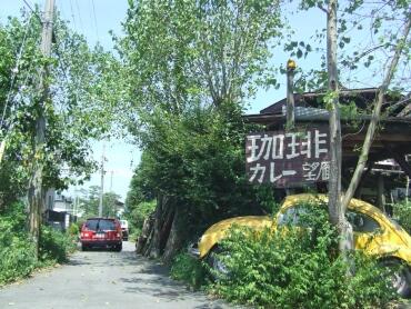 高島市 カレー 望雁