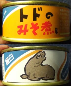 トド(海馬)の味噌煮