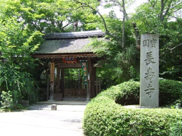 長寿寺 国宝 湖南三山
