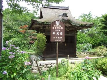 長寿寺弁天堂(国指定重要文化財)