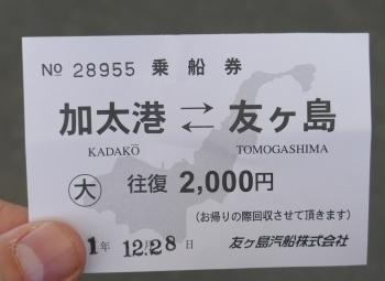 02友ヶ島.jpg