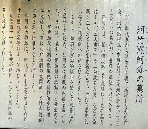 02源通寺 河竹黙阿弥の墓.jpg