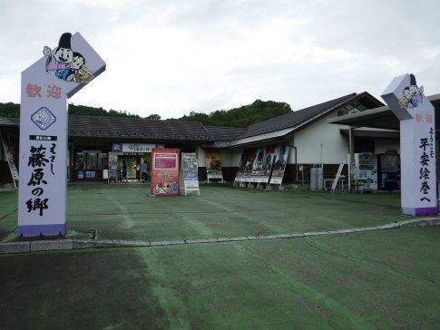 03えさし藤原の郷.jpg