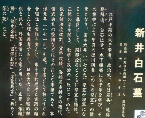 03高徳寺 新井白石の墓.jpg