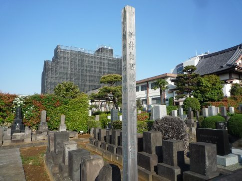 03高徳寺 新井白石の墓2.jpg