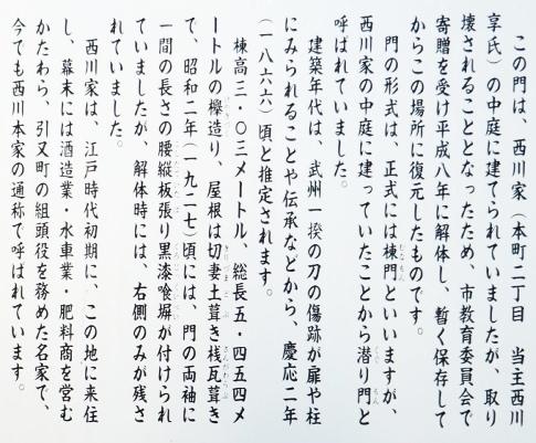 05西川家潜り門2.jpg