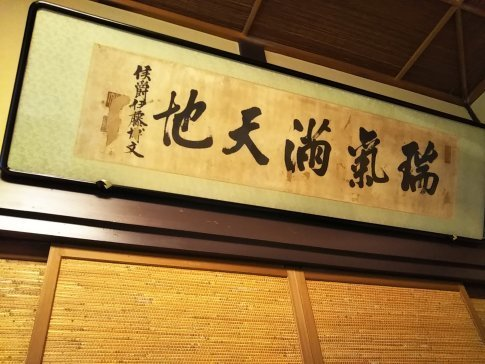 06ヤマニ仙遊館7.jpg