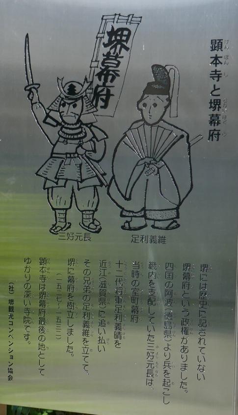 06堺幕府.jpg