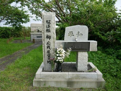 06駆逐艦「柳」応戦の地.jpg