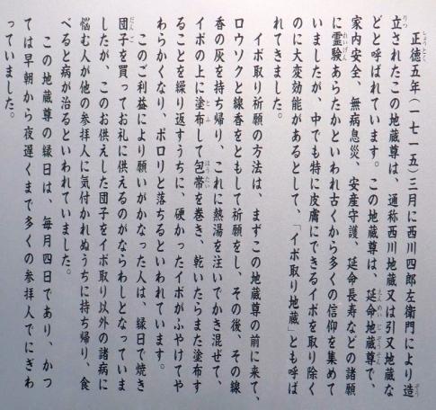 07西川地蔵堂.jpg