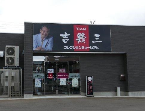 09吉幾三ミュージアム.jpg