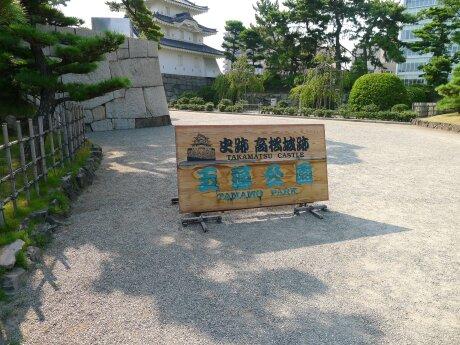 0高松城.jpg