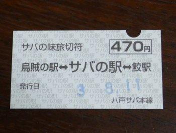 10サバの駅5.jpg